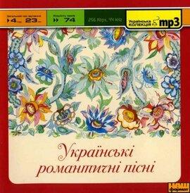 """Аудіодиск """"Українські романтичні пісні (MP3)"""" - фото книги"""