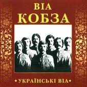 """Аудіодиск """"Українські ВІА"""" ВІА Кобза - фото обкладинки книги"""