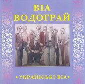 """Аудіодиск """"Українські ВІА"""" Віа Водограй - фото обкладинки книги"""