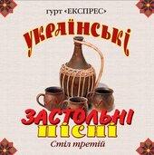 """Аудіодиск """"Українські застольні пісні. Стіл 3"""" Експрес - фото обкладинки книги"""