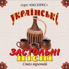 """Аудіодиск """"Українські застольні пісні. Стіл 3"""" Експрес - фото книги"""