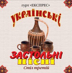 """Аудіодиск """"Українські застольні пісні. Стіл 3"""" Експрес"""