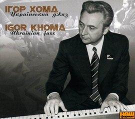 """Аудіодиск """"Український джаз"""" Ігор Хома - фото книги"""