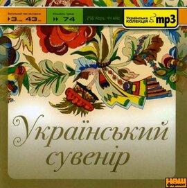 """Аудіодиск """"Український сувенір"""" - фото книги"""