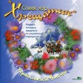 """Аудіодиск """"Український віночок. Хор «Хрещатик»"""" - фото обкладинки книги"""