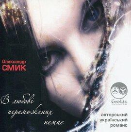 """Аудіодиск """"В любові переможених немає"""" Олександр Смик - фото книги"""