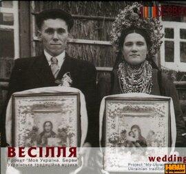 """Аудіодиск """"Весілля (частина 2)"""" - фото книги"""