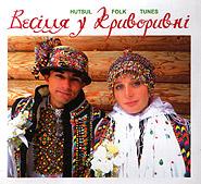 """Аудіодиск """"Весілля у Криворинці"""" - фото книги"""