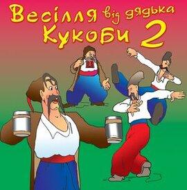 """Аудіодиск """"Весілля від дятька Кукоби 2"""" - фото книги"""
