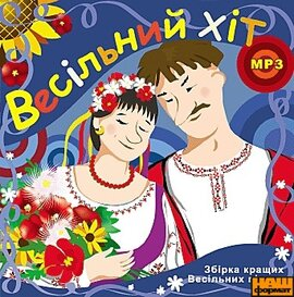 """Аудіодиск """"Весільний хіт (MP3)"""" - фото книги"""