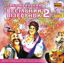 """Аудіодиск """"Весільний візерунок «Танцювальний-2»"""" - фото книги"""