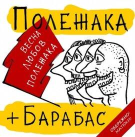"Аудіодиск ""Весна, Любов, Полежака"" Полежака + Барабас - фото книги"
