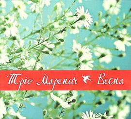 """Аудіодиск """"Весна"""" Тріо Маренич - фото книги"""