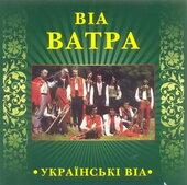 """Аудіодиск """"ВІА Ватра. Серія «Українські ВІА»"""" - фото обкладинки книги"""