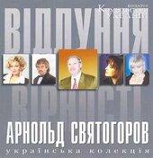 """Аудіодиск """"Відлуння вірності"""" Арнольд Святогоров - фото обкладинки книги"""