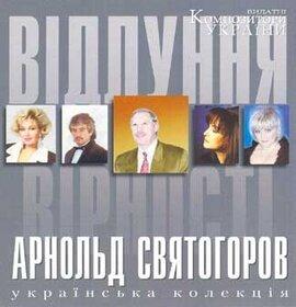 """Аудіодиск """"Відлуння вірності"""" Арнольд Святогоров - фото книги"""