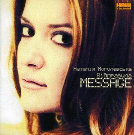 """Аудіодиск """"Відправила massage"""" Наталія Могилевська - фото книги"""