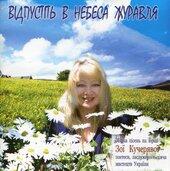 """Аудіодиск """"Відпустіть в небеса журавля"""" Зоя Кучерява - фото обкладинки книги"""