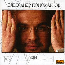 """Аудіодиск """"Він"""" Олександр Пономарьов - фото книги"""