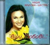 """Аудіодиск """"Віри, Любові..."""" Надія Крутова-Шестак - фото обкладинки книги"""