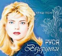 """Аудіодиск """"Візерунки"""" Руся"""