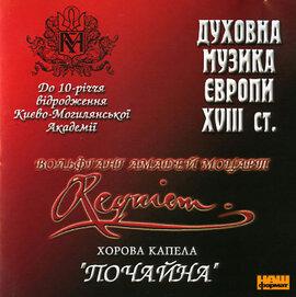 """Аудіодиск """"Вольфгант Амадей Моцарт «Реквієм. Хорова капела «Почайна»"""" - фото книги"""