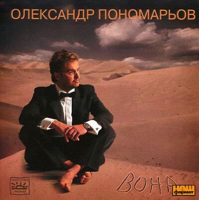 """Аудіодиск """"Вона"""" Олександр Пономарьов"""