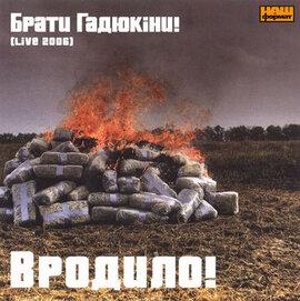 """Аудіодиск """"Вродило! Live 2006"""" Брати Гадюкіни 2CD - фото книги"""