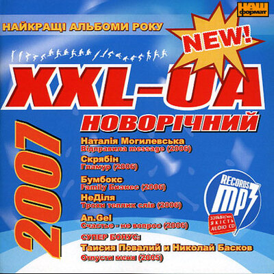 """Аудіодиск """"XXL-UA Новорічний"""""""
