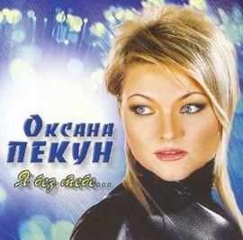 """Аудіодиск """"Я без тебе"""" Оксана Пекун - фото книги"""