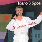 """Аудіодиск """"Я чекаю тебе"""" Павло Зібров - фото обкладинки книги"""