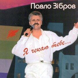 """Аудіодиск """"Я чекаю тебе"""" Павло Зібров - фото книги"""