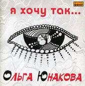 Аудіодиск «Я хочу так...» Ольга Юнакова - фото обкладинки книги