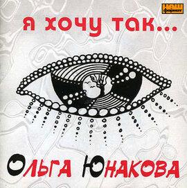 Аудіодиск «Я хочу так...» Ольга Юнакова - фото книги