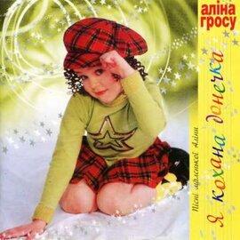 """Аудіодиск """"Я кохана донечка"""" Аліна Гросу - фото книги"""