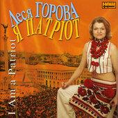 """Аудіодиск  """"Я Патріот"""" Леся Горова - фото обкладинки книги"""