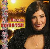 """Аудіодиск """"Я так очікую тепла"""" Оксана Калінчук - фото обкладинки книги"""