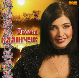 """Аудіодиск """"Я так очікую тепла"""" Оксана Калінчук - фото книги"""