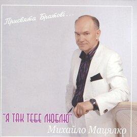 """Аудіодиск """"Я так тебе люблю"""" Михайло Мацялко - фото книги"""