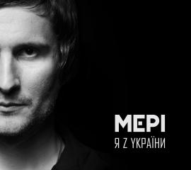 """Аудіодиск """"Я з України"""" - гурт Мері - фото книги"""