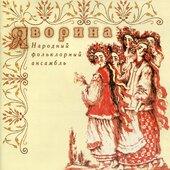 """Аудіодиск """"Яворина. Народний фольклорний ансамбль «Яворина»"""" - фото обкладинки книги"""
