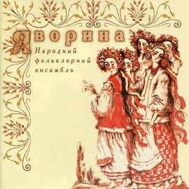 """Аудіодиск """"Яворина. Народний фольклорний ансамбль «Яворина»"""" - фото книги"""