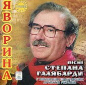 """Аудіодиск """"Яворина. Пісні Степана Галябарди"""" - фото обкладинки книги"""