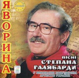 """Аудіодиск """"Яворина. Пісні Степана Галябарди"""" - фото книги"""