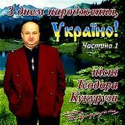 """Аудіодиск """"З днем народження, Україно!"""" ч. 1 Теодор Кукуруза - фото книги"""