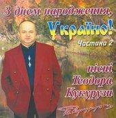 """Аудіодиск """"З днем народження, Україно!"""" ч. 2 Теодор Кукуруза - фото обкладинки книги"""