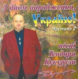 """Аудіодиск """"З днем народження, Україно!"""" ч. 2 Теодор Кукуруза - фото книги"""