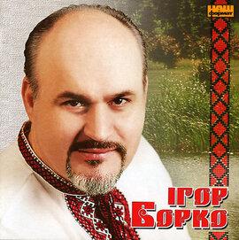 """Аудіодиск """"З голосу землі моєї"""" Ігор Борко - фото книги"""