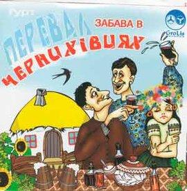 """Аудіодиск """"Забава в Чернихівцях"""" Перевал - фото книги"""