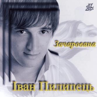 """Аудіодиск """"Зачарована"""" Іван Пилипець"""